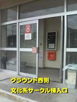 グラウンド西側 文科系サークル棟入口